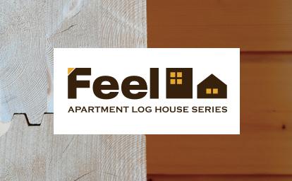 Feelのログハウス賃貸
