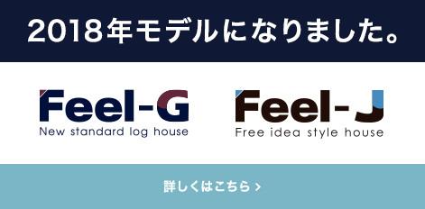 2018年モデルになりました。Feel-G Feel-J