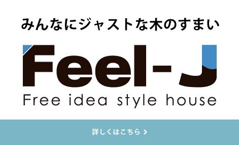 みんなにジャストな木のすまい  Feel-J Free idea Style house