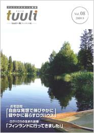 Tuuli Vol.08